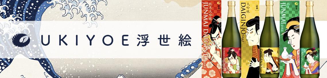 Hakutsuru UKIYOE
