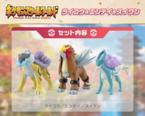 SET POKEMON SCALE WORLD JOHTO ENTEI SUICUNE RAIKOU   3PCS
