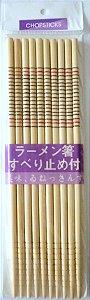 Hashi de Bambu Bicolor com 5 pares