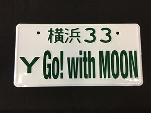 GO! WITH MOON JDM LICENSE PLATE