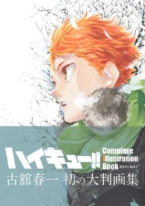 Haikyu!! Complete Illustration Book: Owari to Hajimari (The End and the Beginning) (Encomenda)