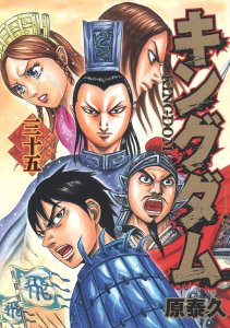 Kingdom. Vol: 35