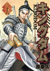 Kingdom. Vol: 36