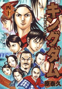 Kingdom. Vol: 40