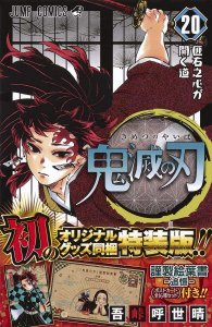 Demon Slayer vol. 20 Japonês Edição Especial