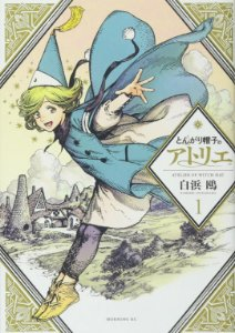 Atelier of Witch Hat vol. 1 em Japonês