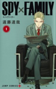 SPY X FAMILY vol. 1 em Japonês