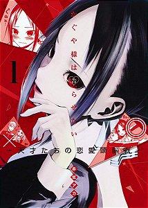 Mangá Kaguya-Sama: Love is War em Japonês Vol. 1 (Pronta Entrega)