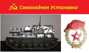 Coleção Blindados de Combate Planeta deAgostini - Samokhodnaya Ustanovka SU-76M 2nd Tank Army Eastern Front 1945 - 1/72
