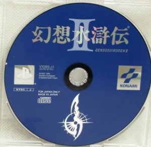 Jogo PS1 Gen Suikoden 2 Japones ( Loose ) - Konami