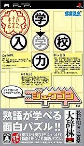 Usado Jogo PSP Jukugon Japonês - Sega