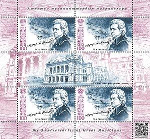 2016 Quirguistão aniversário Mozart (músico e maçom)