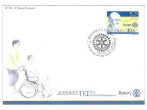 2015 Macau, China -FDC - Paul Harris - 110 anos do Rotary Club Internacional