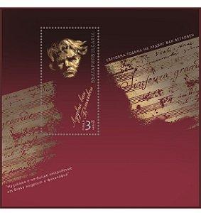 2020 Bulgária 250 anos de Beethoven - Bloco novo (mint)