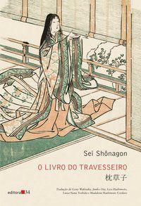 O LIVRO DO TRAVESSEIRO - SHÔNAGON, SEI
