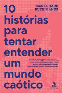 10 HISTÓRIAS PARA TENTAR ENTENDER UM MUNDO CAÓTICO - MANUS, RUTH