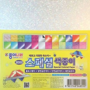Papel P/ Origami 15x15cm Metálica & Iridescente Special Colored Paper AEP00034 (24fls)