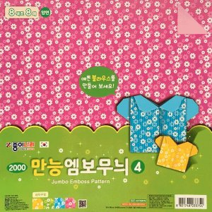 Papel P/ Origami 26x26cm Dupla-Face Jumbo Emboss Pattern 4 AEF00019 (8fls)