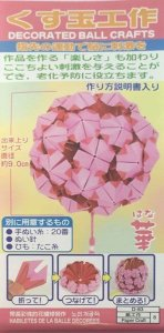 Papel P/ Origami 7,5x7,5cm Kit Kusudama D-83 8 (42fls)