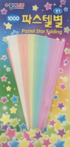 Fita de Papel para Dobrar Estrela 15x0,7cm 8 Cores Pastel Star Folding AFH00028 (120fls)