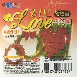 Papel de Origami 5x5cm Love (DK43K1) (30fls)