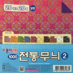 Papel para Origami 15x15cm Dupla Face Traditional Korean Pattern CF11K302 (20fls)