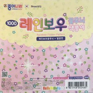 Papel p/ Origami 15x15cm Rainbow Flower Pattern AEP00038 (10fls)