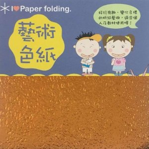 Papel P/ Origami 7x7cm Face Única Texturizado Laranja Metálico EC20 (20fls)