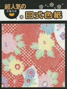 Papel P/ Origami 7,3x7,3cm Estampado Face única JA92A-1007 (30fls) - 7058