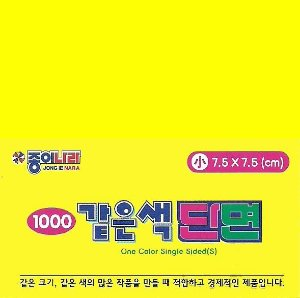 Papel P/ Origami 7,5x7,5cm AC21D5-04 Amarelo (80fls)