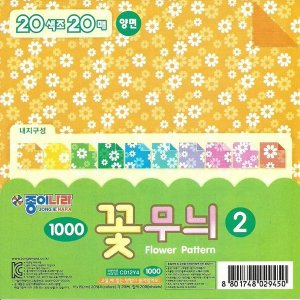Papel para Origami 15x15cm Estampado Dupla Face Flower Pattern CD12Y4 (20fls)