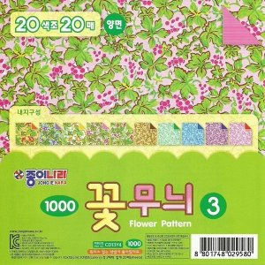 Papel para Origami 15x15cm Dupla Face Flowery Patterns AEH00028/CD13Y4 (20fls)