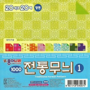 Papel P/ Origami 15x15cm Dupla Face Traditional Korean Pattern AEH00062/CF11K201 (20fls)