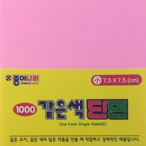 Papel P/ Origami 7,5x7,5cm AC21D5-22 Rosa Claro (80fls)