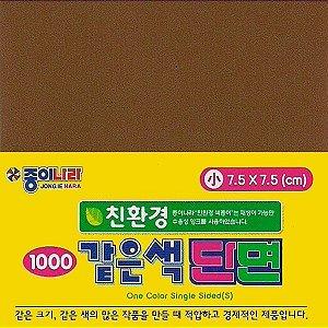 Papel P/ Origami 7,5x7,5cm AC21D5-12 Marrom (80fls)