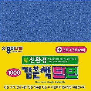 Papel de Origami 7,5x7,5cm AC21D5-08 Azul Liso Face única (80fls)