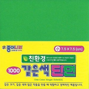 Papel P/ Origami 7,5x7,5cm AC21D5-06 Verde Escuro (80fls)