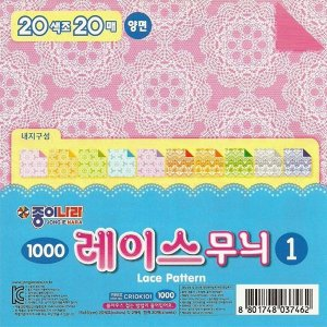 Papel Origami 15x15cm Dupla-face Lace Pattern AEH000157 (CR10K101) (20fls)