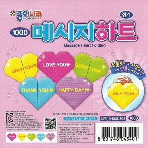 Papel para Dobradura 12x12cm Estampada Face única Message Heart Folding DN03K303 (20fls)