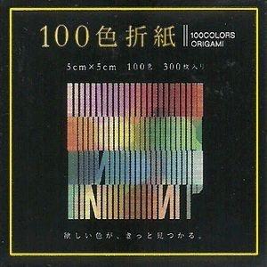 Papel P/ Origami 5x5cm Liso Face única 100 Cores E-100C-01 (300 Fls)