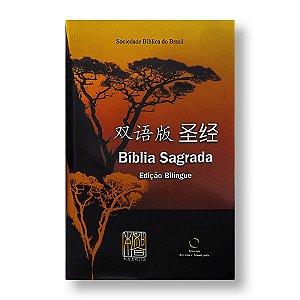 BÍBLIA BILÍNGUE PORTUGUÊS - CHINÊS BROCHURA