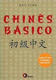 Livro Chinês Básico Autor Ling, Dai (2009) [usado]