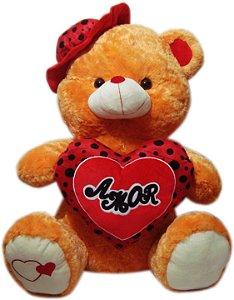 Pelúcia Gigante - Urso com Chapéu e Coração