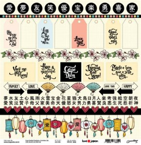 Papel de scrapbook Kanji - Love Japan - Goodies