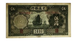 Cédula Antiga da China 5 Yuan 1935