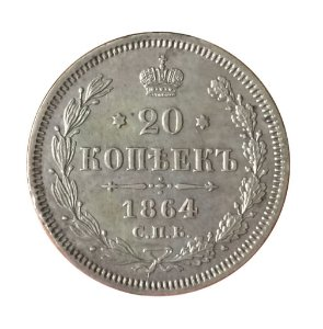 Moeda Antiga da Rússia 20 Kopeks 1864