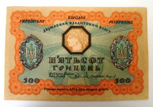 Cédula Antiga da Ucrânia 500 Hryven 1918