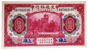 Cédula Antiga da China - Shangai 10 Yuan 1914
