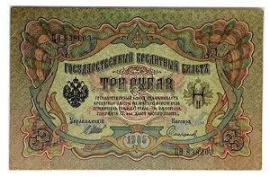 Cédula Antiga da Rússia 3 Rublos 1912-1917