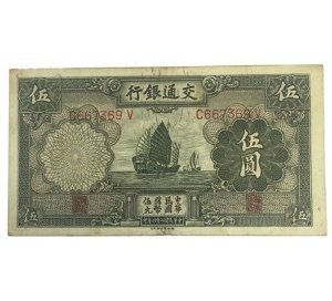 Cédula Antiga da China Bank of Communications 5 Yuan 1935